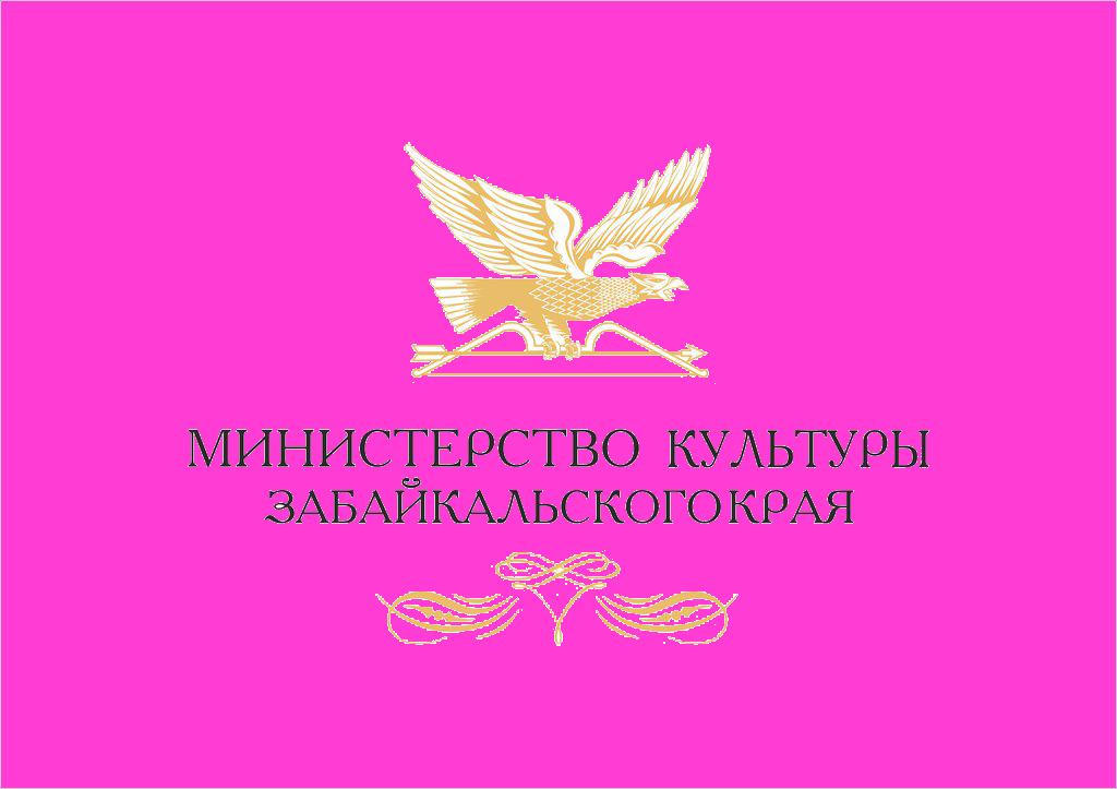 Министерство культуры Забайкальского края