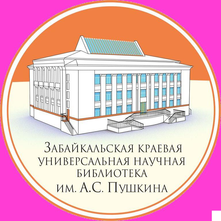 Забайкальская краевая универсальная научная библиотека им. А.С. Пушкина