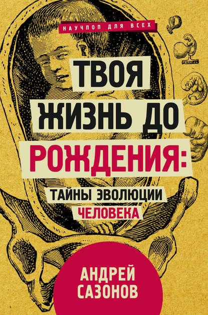 andrey-sazonov-tvoya-zhizn-do-rozhdeniya-tayny-evolucii-cheloveka