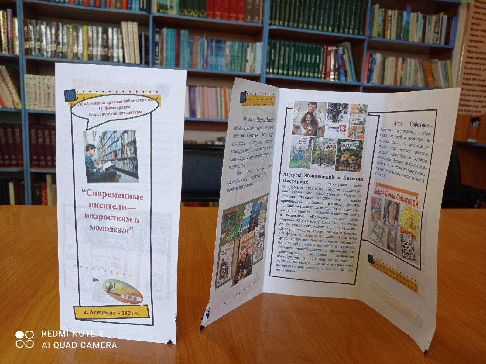 Буклет с рекомендованным списком литературы для детей и подростков