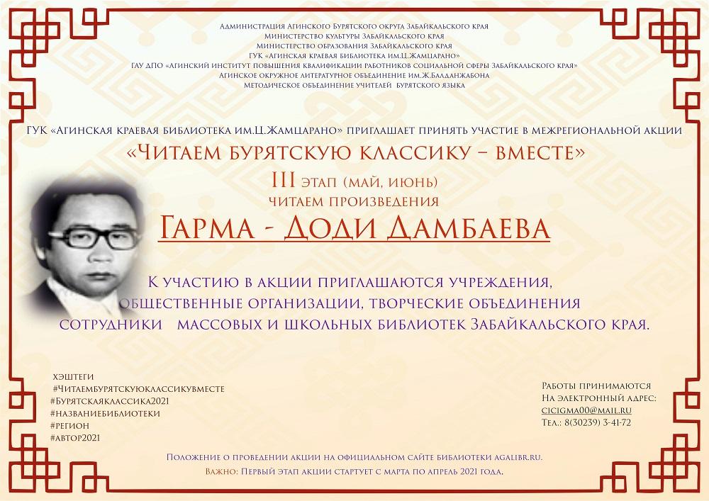 III этап межрегиональной акции «Читаем бурятскую классику - вместе» по произведениям Гарма-Доди Дамбаева