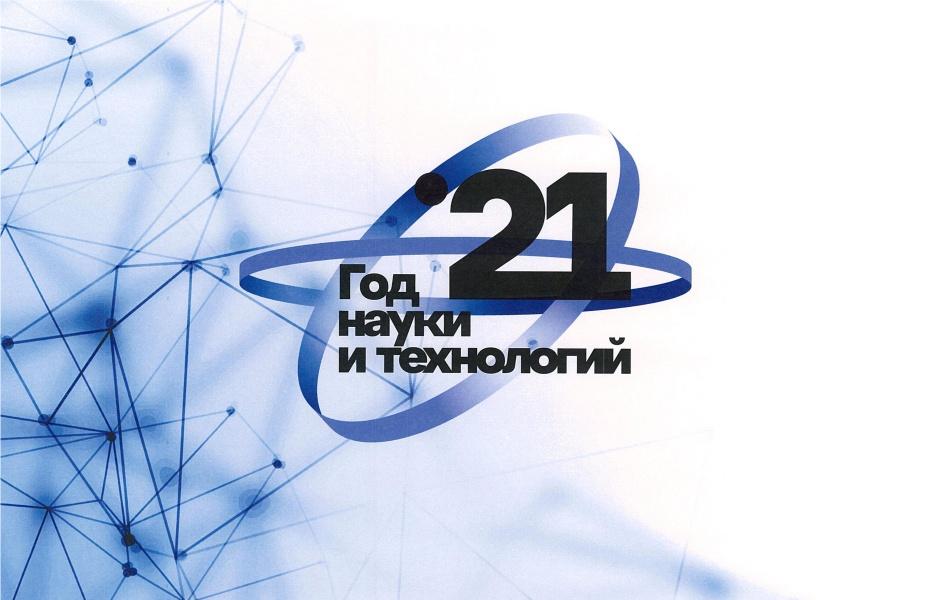 Год науки и технологий 2021