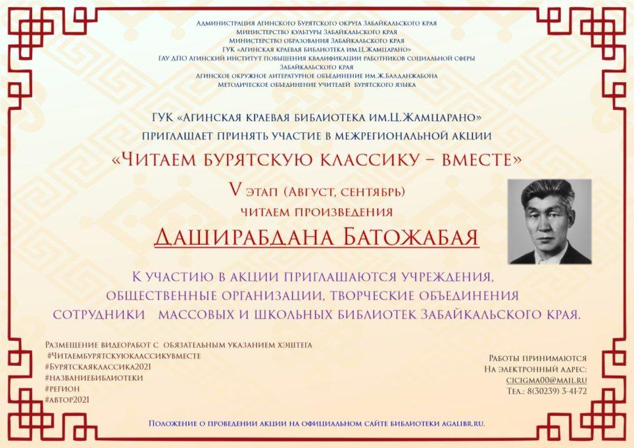 Батожабай афиша Читаем бурятскую классику - вместе