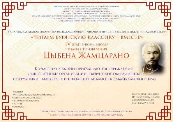IV этап этап межрегиональной акции «Читаем бурятскую классику - вместе» по произведениям Цыбена Жамцарано