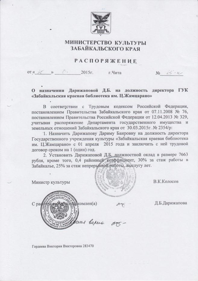 Распоряжение о назначении Дарижаповой Д.Б. на должность директора