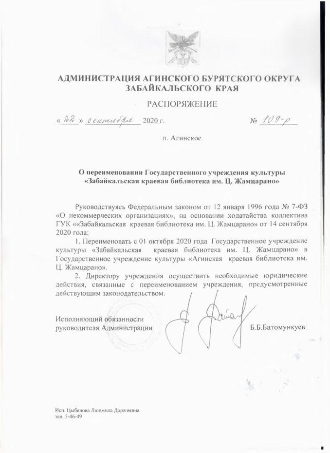Распоряжение о переименовании в ГУК «Агинская краевая библиотека им. Ц.Жамцарано»