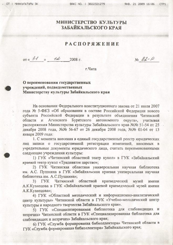 Распоряжение о переименовании в ГУК «Забайкальская краевая библиотека им. Ц.Жамцарано»