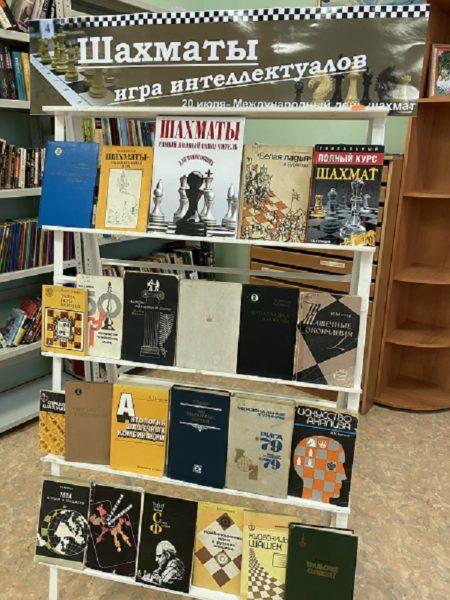 Книжная выставка «Шахматы – игра интеллектуалов»