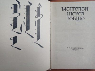 Чимит-Рэгзэн Намжилов
