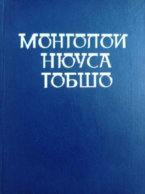 ЧимитЧимит-Рэгзэн Намжилов-Рэгзэн Намжилов