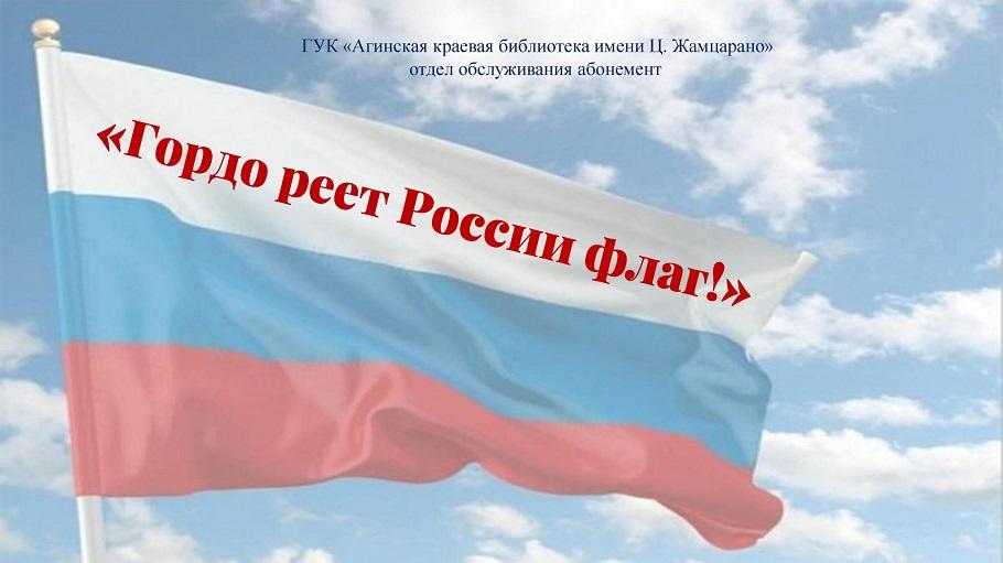 Гордо реет России флаг обложка