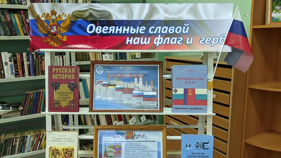Книжная выставка «Овеянный славой наш флаг и герб»