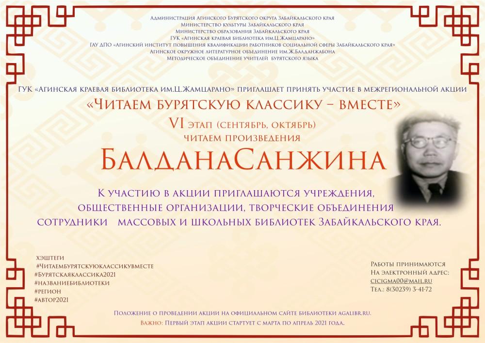 Работы участников VI этапа межрегиональной акции «Читаем бурятскую классику вместе» по произведениям Балдана Санжина