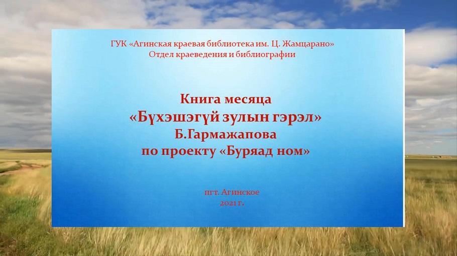 Книга месяца «Бүхэшэгүй зулын гэрэл» Б.Гармажапова по проекту «Буряад ном»