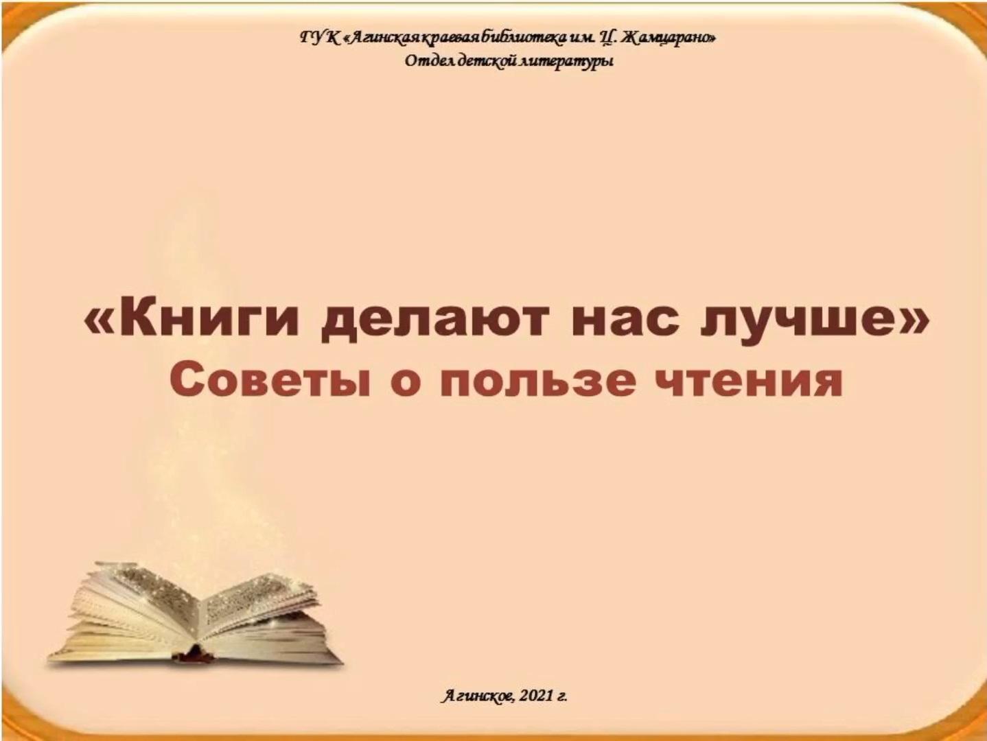 Книги делают нас лучше