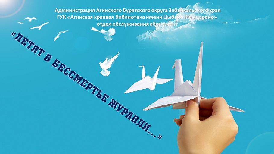 Час памяти «Летят в бессмертье журавли…»