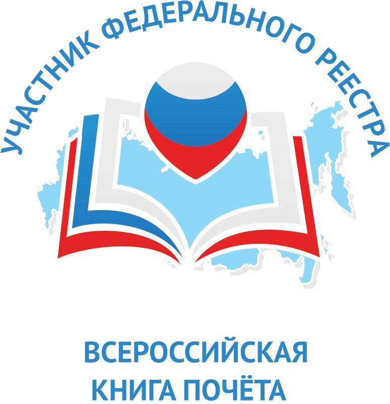 Всероссийская книга почета